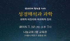 [교계] '성경해석과 과학' 개최