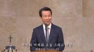 (설교) 해방의 어제와 오늘 그리고 내일 -김대훈목사(초량교회)