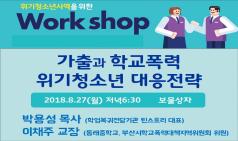 [교계] 위기청소년사역을 위한 워크숍 주제 심화과정 개최