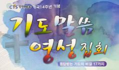 [교계] CTS부산방송 개국 14주년 기념 '기도 말씀 영성집회' 개최