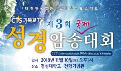 [교계] CTS기독교TV, 제3회 성경암송국제대회 개최