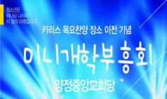 [교계] 카리스 목요찬양 장소 이전 기념, 미니개학부흥회 개최