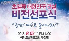 [교계] '청년! 예수로 일어나라!' 비전선포식 개최