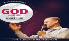 [교계] 밥 소르기, '하나님을 만난다' 컨퍼런스 개최