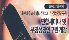 [교계] 대한예수교개혁회 신학교 가을학기 성경 세미나 열려
