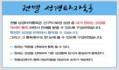 [CTM 소식] 권별성경타자통독 버전 출시