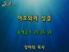 (설교) 여호와께 성결 -정하태목사(모자이크교회)