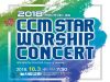 [교계] 2018 CCM 스타 워십 콘서트 개최