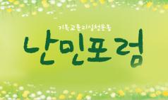 """[교계] 부산기독교윤리실천운동 """"난민포럼"""""""