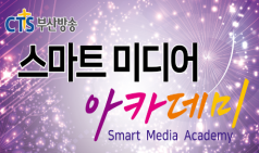 [교계] CTS부산방송, 스마트 미디어 아카데미 개최