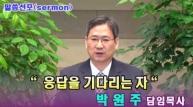 (설교) 응답을 기다리는 자 -박원주목사(부산서문교회)