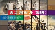 [교계] 종교개혁 501주년 기념 【종교개혁과 혁명】세미나가 열린다