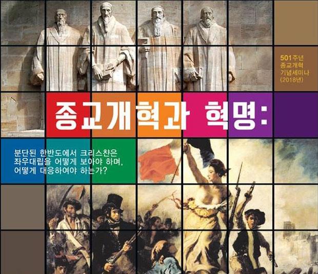 [교계] 종교개혁과 혁명 세미나가 열린다