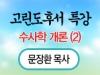 [신학강좌]고린도후서 특강(수사학2)-문장환목사