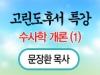 [신학강좌] 고린도후서 특강(수사학서론1)- 문장환목사