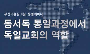 [교계] 부산기윤실, '동서독 통일과정에서 독일교회의 역할' 통일세미나 개최