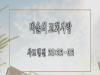 (설교) 바울의 교회 사랑 - 안귀모목사(새삶교회)