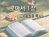 [말씀묵상] 로마서 1장