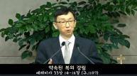 (설교) 약속된 복의 강림 - 최만수목사(광명교회)