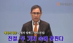 (설교) 친절, 두 가지 속에 꽃핀다 - 김현규목사(부암제일교회)
