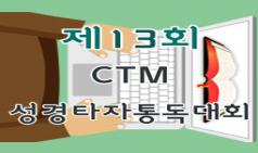 [CTM] 제 13회 성경타자통독대회 개최