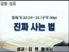 (설교) 진짜 사는 법 - 김현철목사(행복나눔교회)