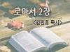 [말씀묵상] 로마서 2장