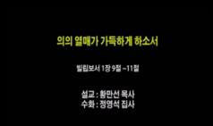 (설교) 성도들이 인정하는 일꾼 - 황만선목사(신흥교회)