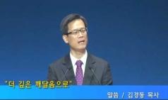 (설교) 더 깊은 깨달음으로 - 김경동목사(부산북교회)