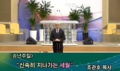 (설교) 신속히 지나가는 세월 - 조관호목사(수정동성결교회)