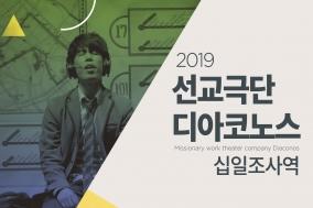 [교계] 2019 선교극단 디아코노스 십일조사역