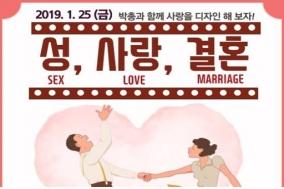 [세미나] 박총과 함께 사랑을 디자인 해 보자!