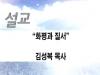 (설교) 화평과 질서 - 김성복목사(연산중앙교회)