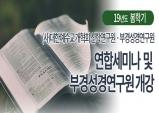 [교계] 대한예수교개혁회 신학연구원 2019년 봄학기 개강 성경 세미나 열려