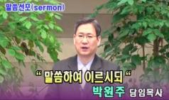 (설교) 말씀하여 이르시되 - 박원주목사(부산서문교회)