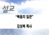 (설교) 복음의 일꾼 - 김성복목사(연산중앙교회)