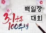 [교계] 3.1운동 100주년 백일장대회