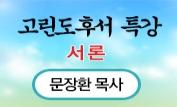 [신학강좌]고린도후서 특강(서론)-문장환목사