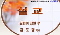 (설교) 요한이 잡힌 후 - 김도명목사(브니엘교회)