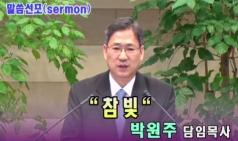 (설교) 참 빛 - 박원주목사(부산서문교회)