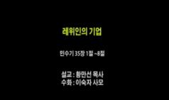 (설교) 레위인의 기업 - 황만선목사(신흥교회)