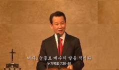 (설교) 여자, 눈물로 예수의 발을 적시다 - 김대훈윤목사(초량교회)