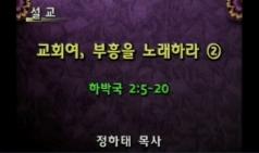 (설교) 교회여! 부흥을 노래하라2 - 정하태목사(모자이크교회)