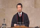 (설교) 거위의 꿈 - 김대훈목사(초량교회)