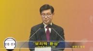 (설교) 보리떡 환상 - 허원구목사(산성교회)