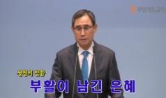 (설교) 부활이 남긴 은혜 - 김현규목사(부암제일교회)