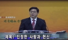 (설교) 진정한 사랑과 헌신 - 허평구목사(동부교회)