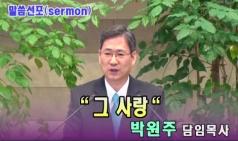 (설교) 그 사랑 - 박원주목사(부산서문교회)