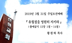 (설교) 유월절을 영원히 지키라 - 황원하목사(대구산성교회)