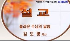 (설교) 놀라운 주님의 말씀 - 김도명목사(브니엘교회)